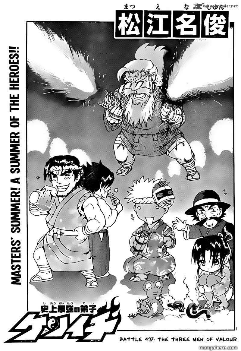 Historys Strongest Disciple Kenichi 437 Page 1