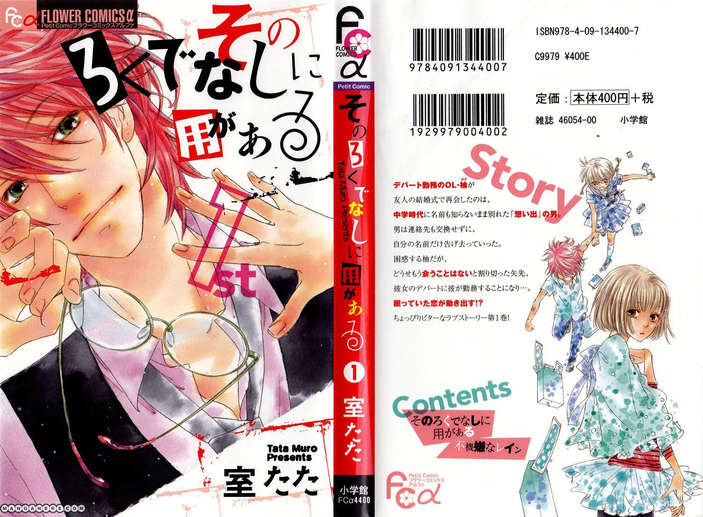 Sono Rokudenashi ni You ga Aru 3 Page 1