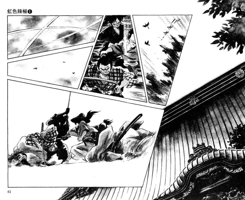 Niji Iro Togarashi 3 Page 3