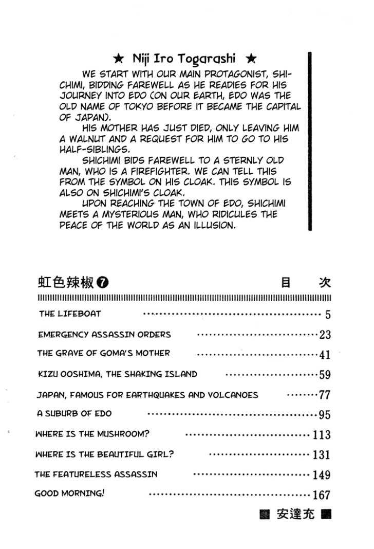 Niji Iro Togarashi 0 Page 2