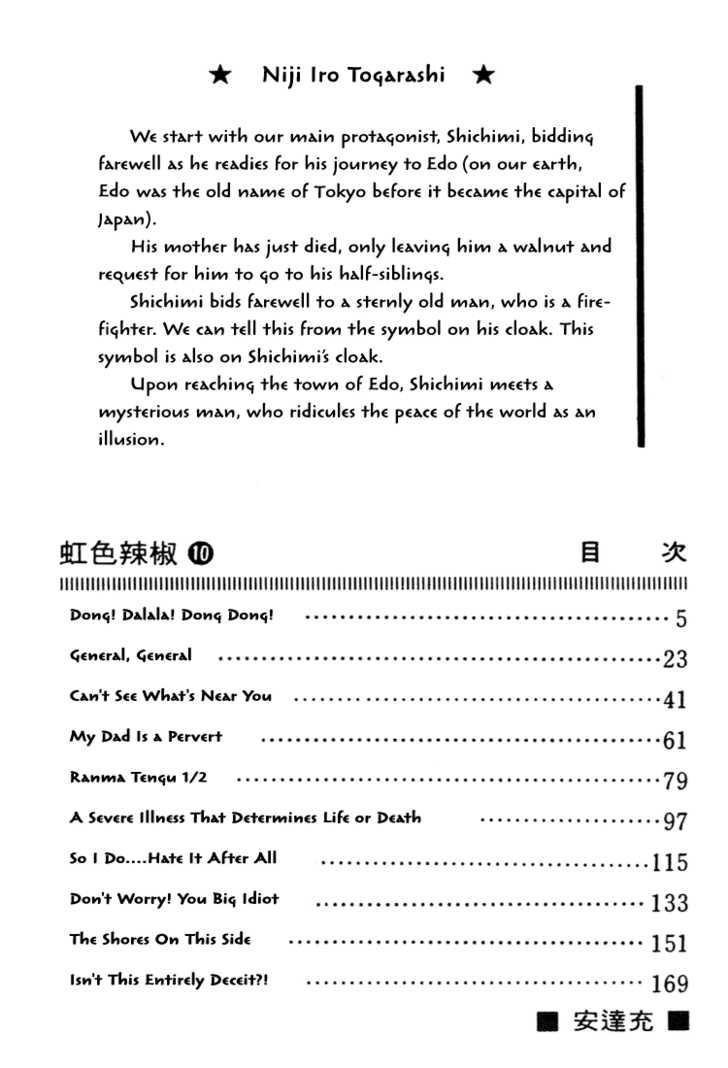 Niji Iro Togarashi 0 Page 3