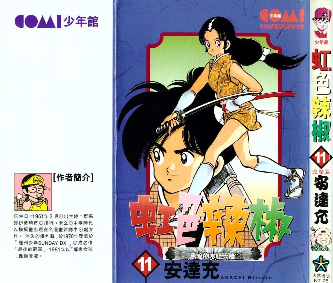 Niji Iro Togarashi 1 Page 1