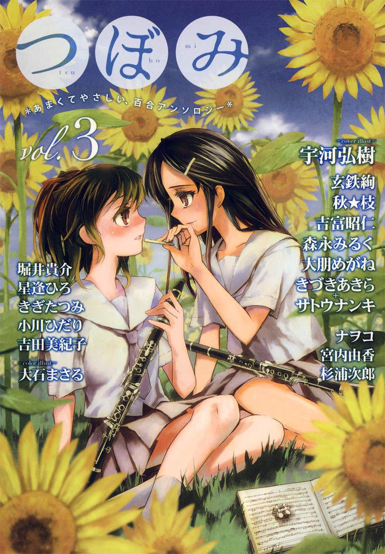 Kyoumei suru Echo 2 Page 1