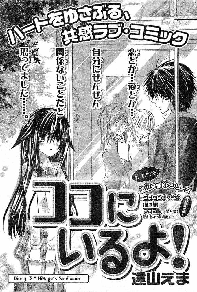 Koko Ni Iru Yo! 3 Page 2