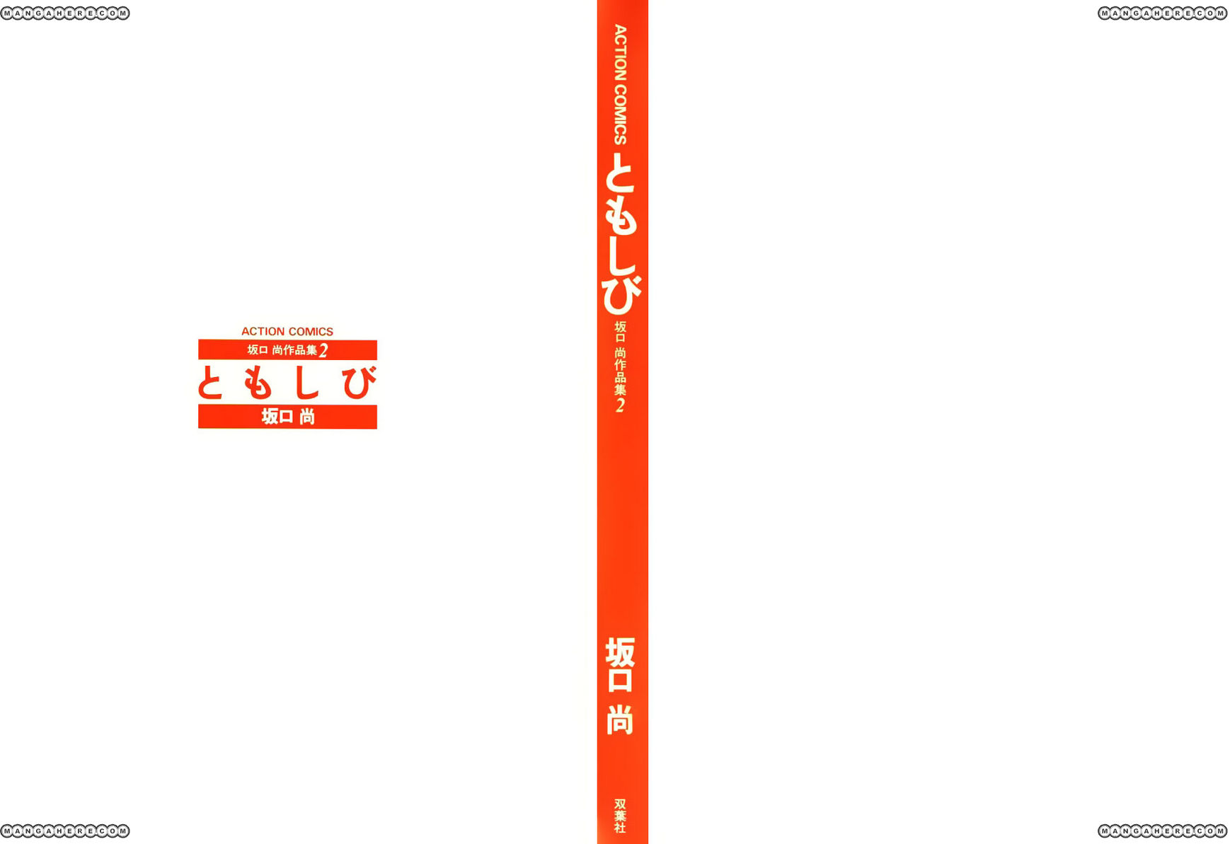 Tomoshibi 1 Page 4