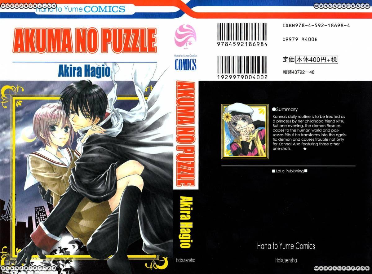 Akuma no Puzzle 1 Page 1