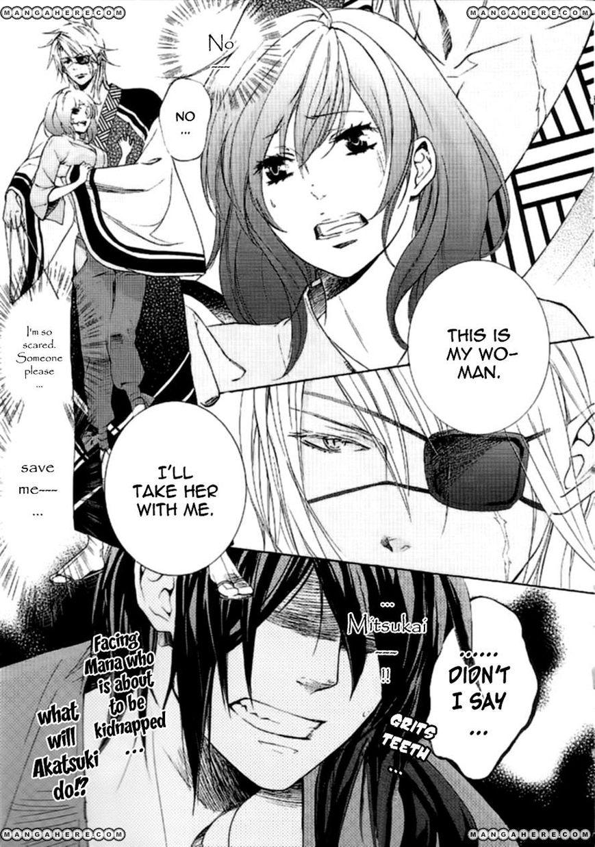 Nise no Chigiri 7 Page 1