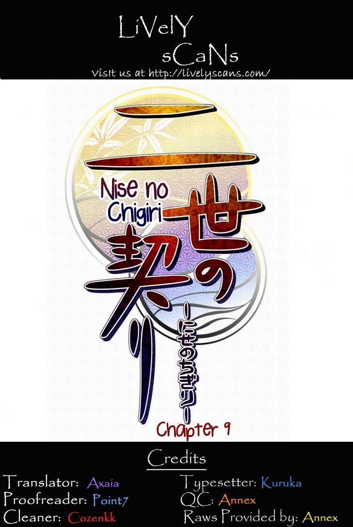 Nise no Chigiri 9 Page 1