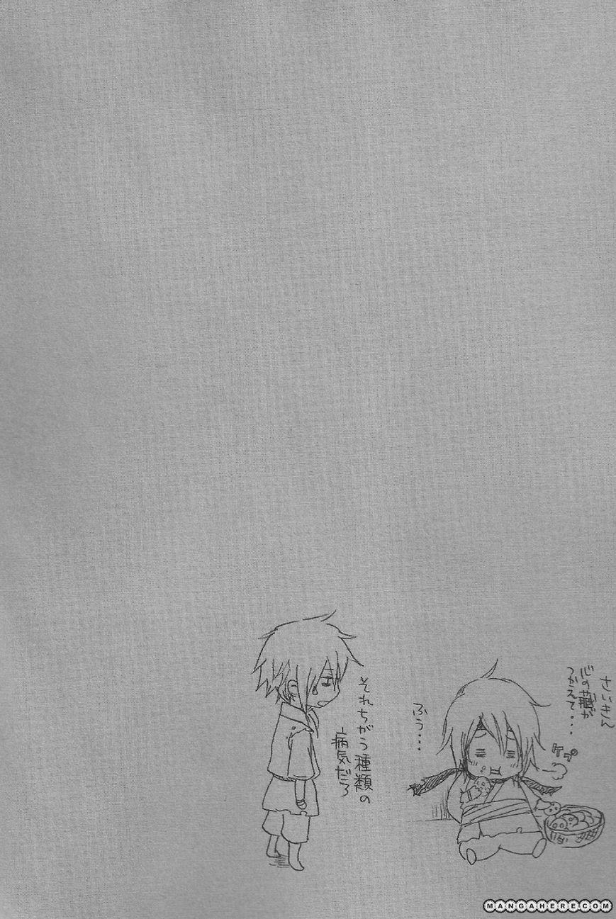 Nise no Chigiri 9 Page 2