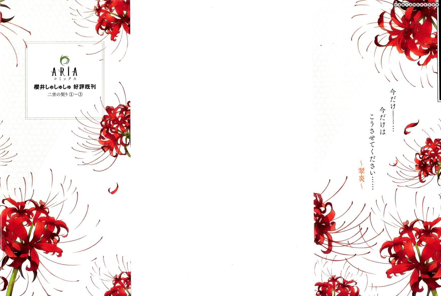 Nise no Chigiri 11 Page 3