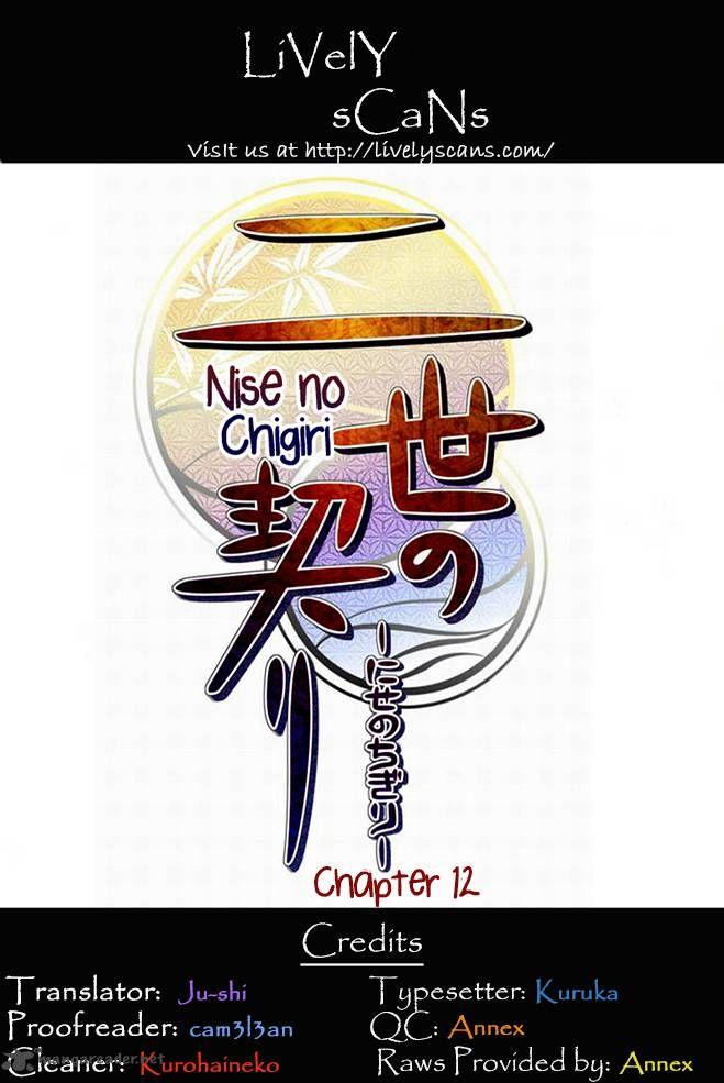 Nise no Chigiri 12 Page 1