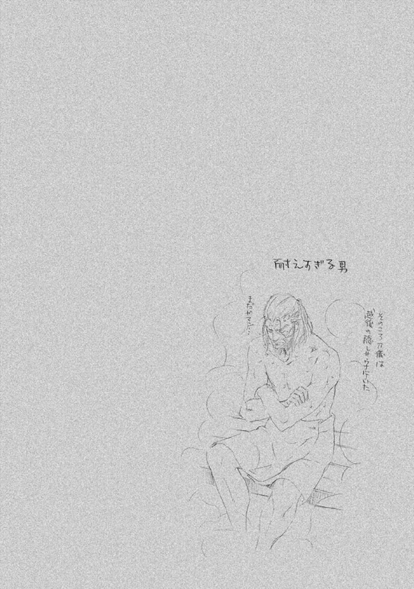 Nise no Chigiri 13 Page 2