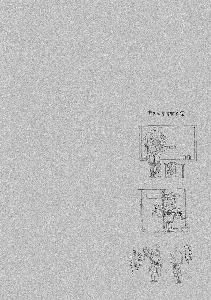 Nise no Chigiri 14 Page 2