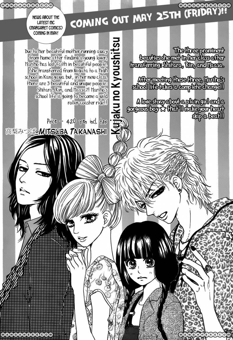 Kujaku no Kyoushitsu 4 Page 3