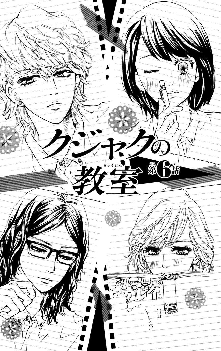 Kujaku no Kyoushitsu 6 Page 2