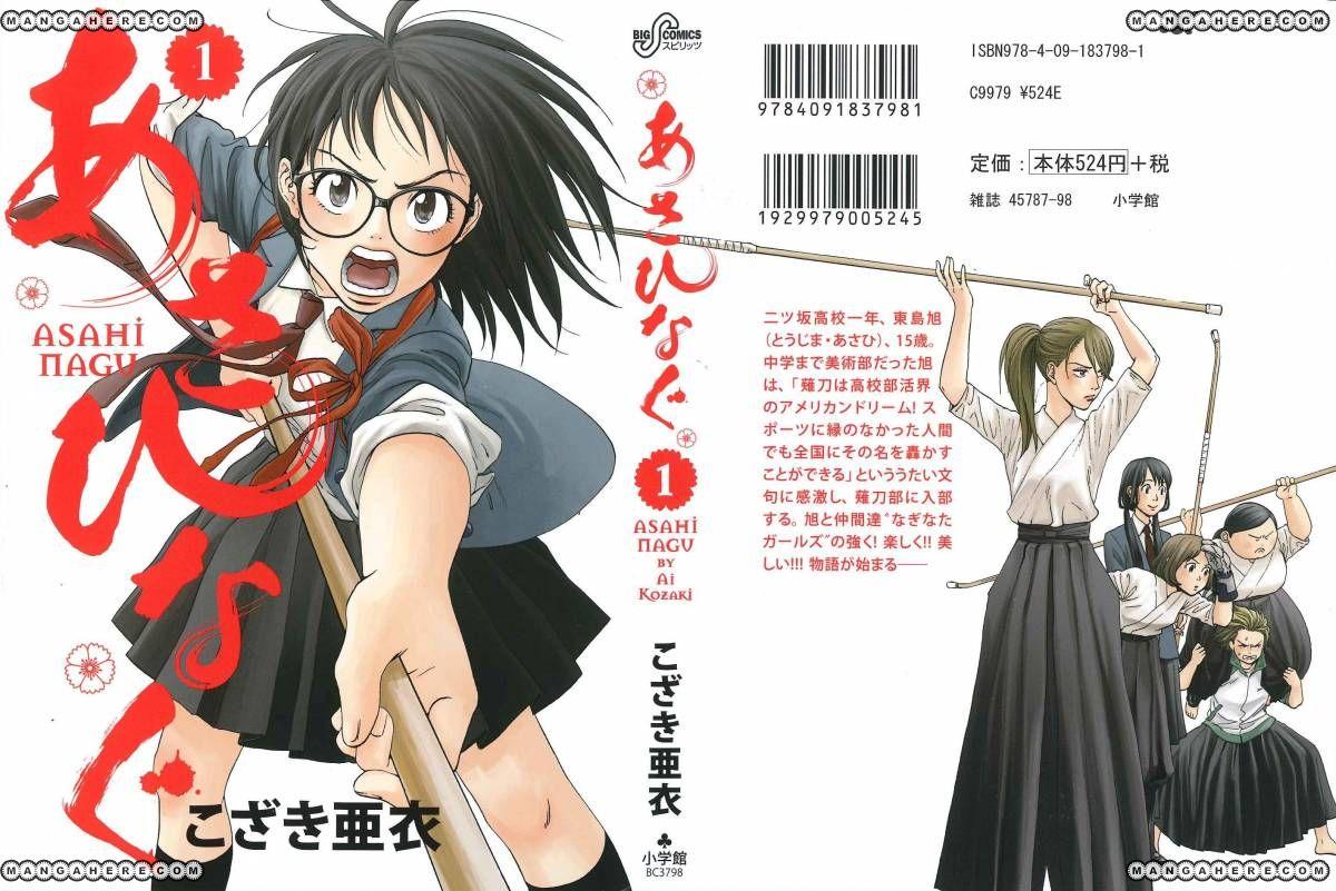 Asahinagu 1 Page 1
