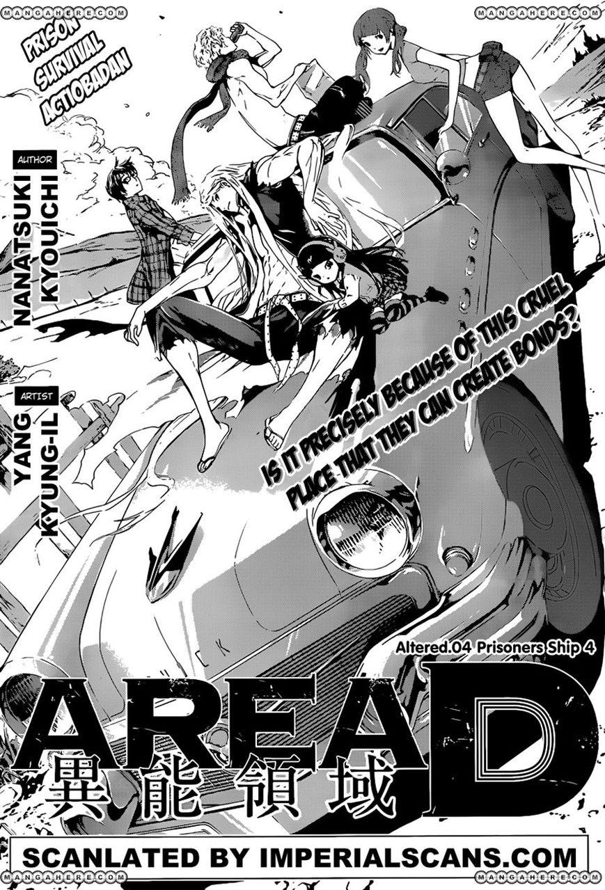 Area D - Inou Ryouiki 4 Page 1