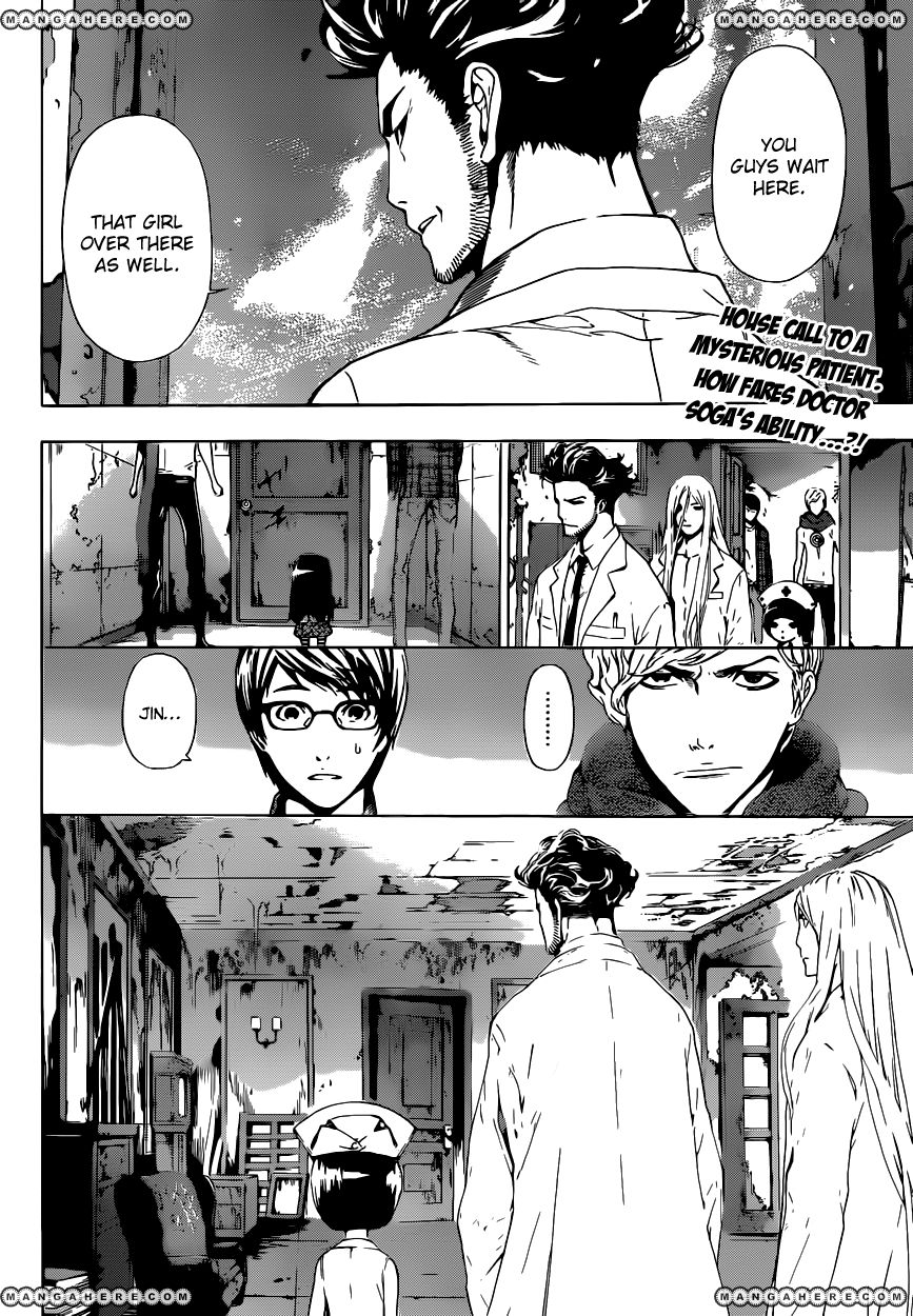 Area D - Inou Ryouiki 15 Page 3