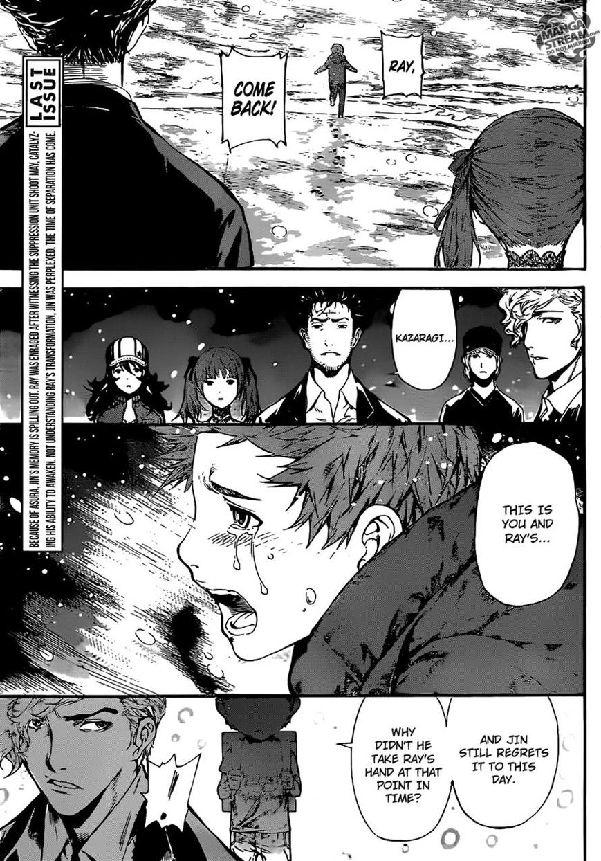 Area D - Inou Ryouiki 50 Page 3