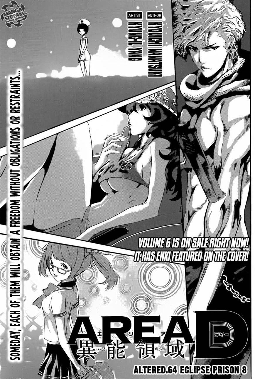 Area D - Inou Ryouiki 64 Page 1