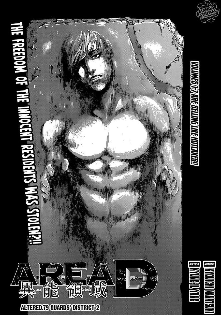 Area D - Inou Ryouiki 79 Page 1