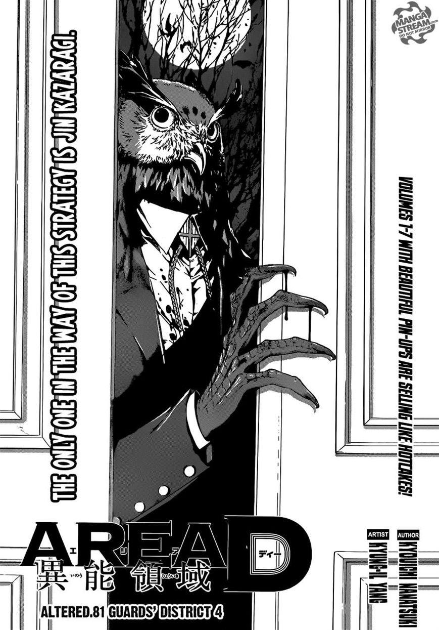 Area D - Inou Ryouiki 81 Page 1