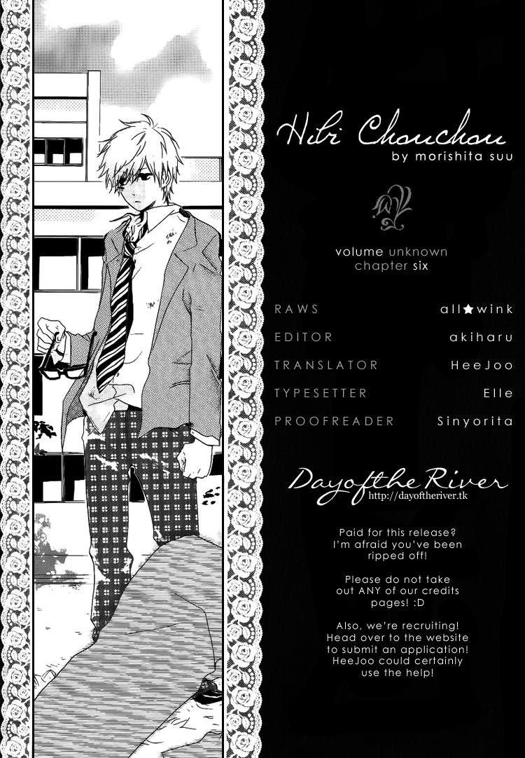 Hibi Chouchou 6 Page 1