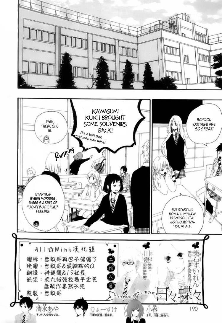 Hibi Chouchou 7 Page 2