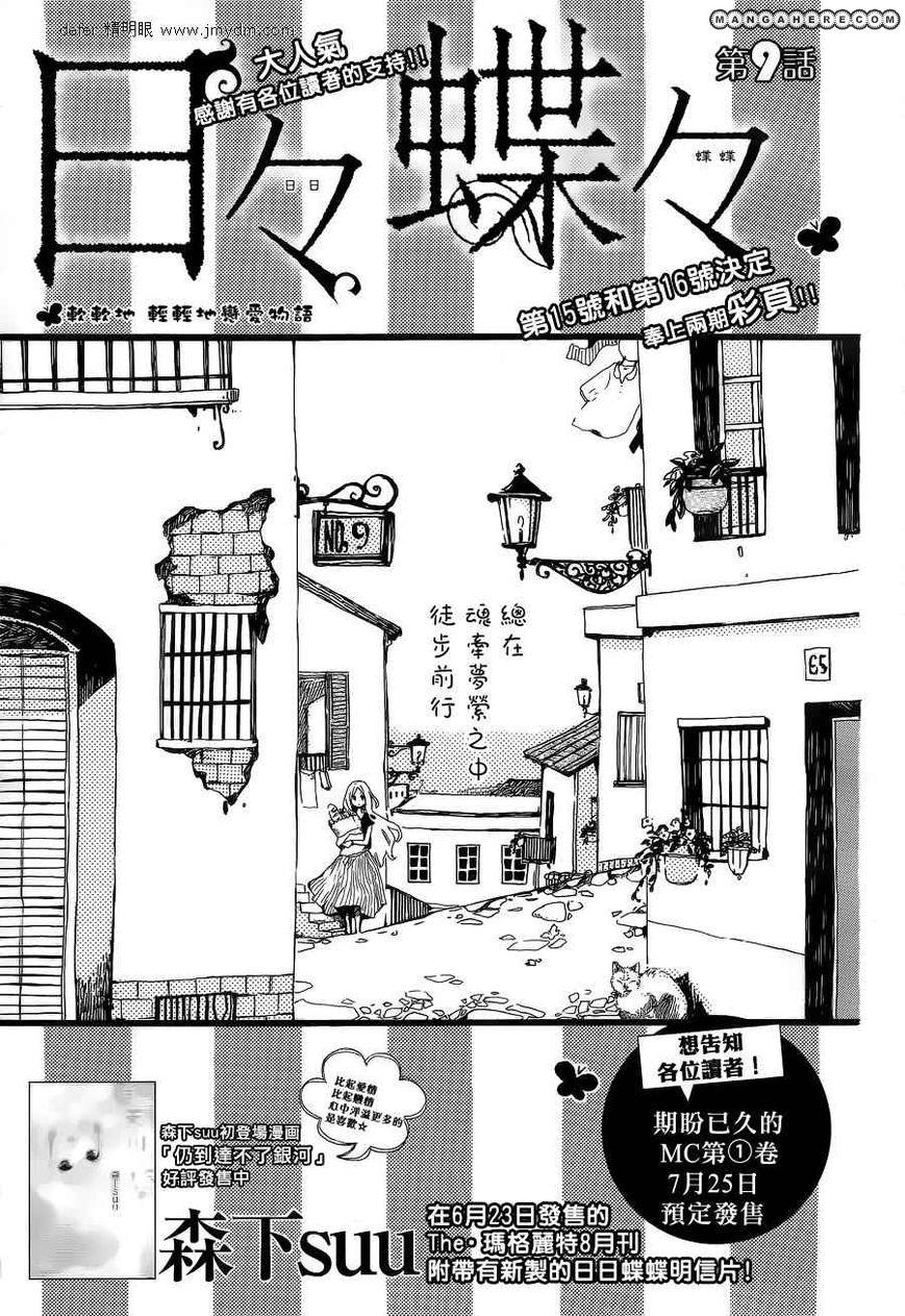 Hibi Chouchou 9 Page 2