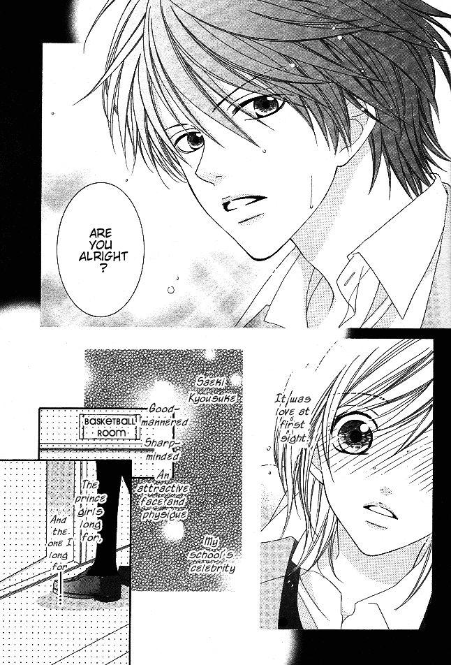 S no Yuiitsu M no Zettai 4 Page 3