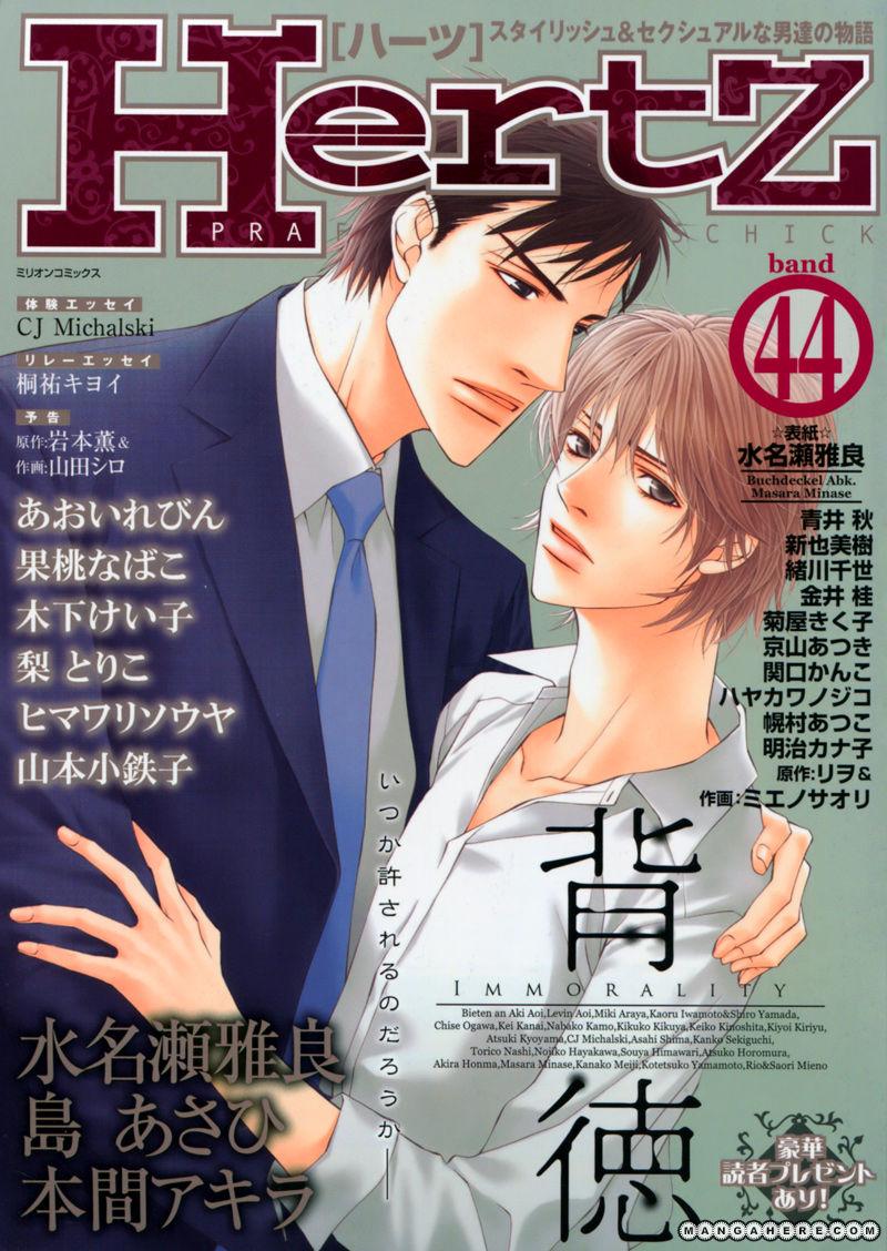 Okubyou na Koi 2 Page 2