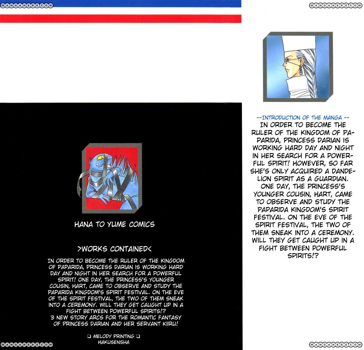 Himegimi no Jouken 4 Page 2