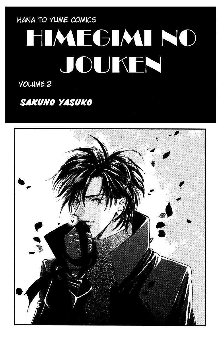 Himegimi no Jouken 4 Page 3