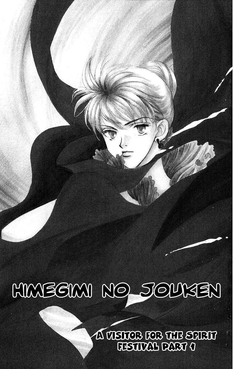 Himegimi no Jouken 4 Page 4