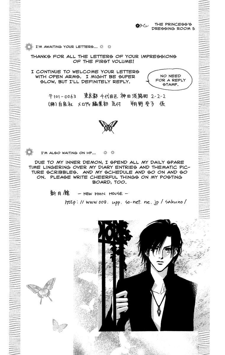 Himegimi no Jouken 6 Page 3