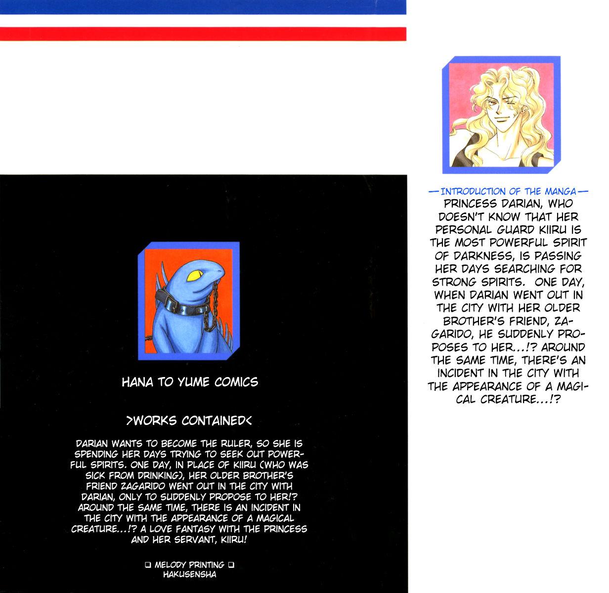 Himegimi no Jouken 9 Page 2