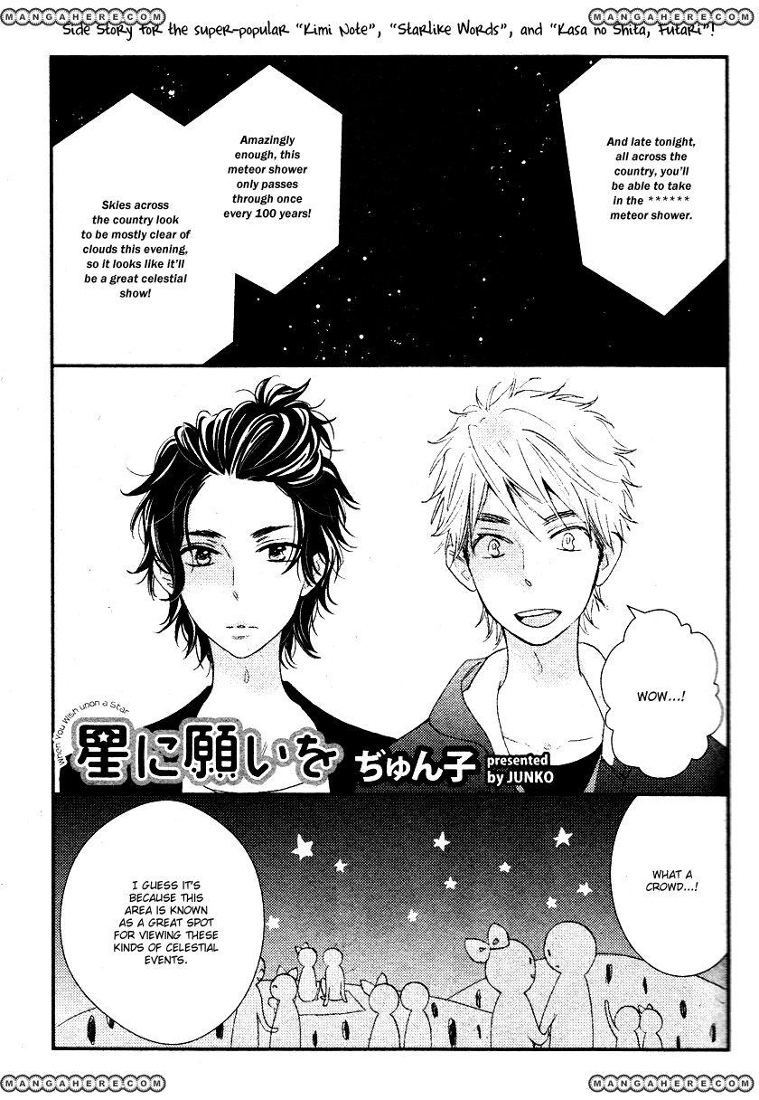 Kasa no Shita, Futari 5.6 Page 2