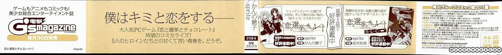 Koi to Senkyo to Chocolate 1 Page 2