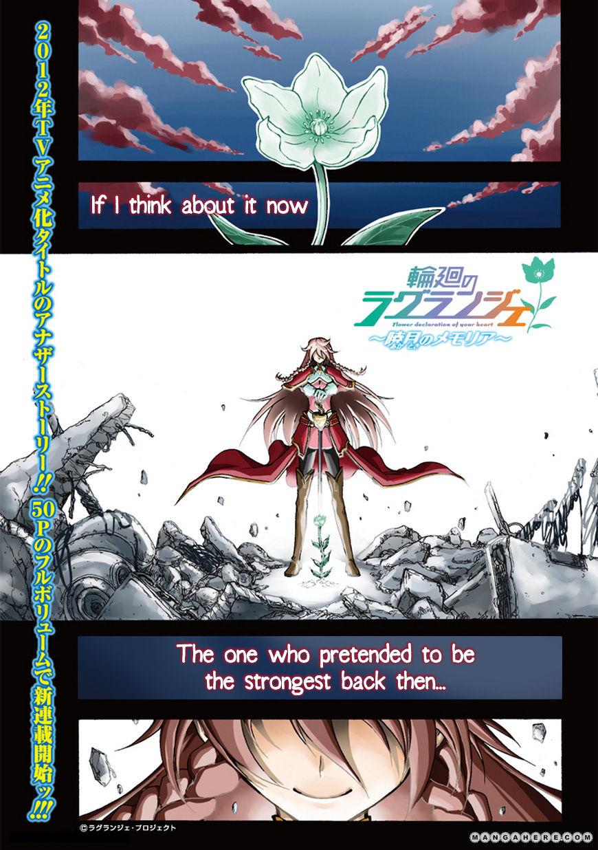 Rinne no Lagrange - Akatsuki no Memoria 1 Page 1