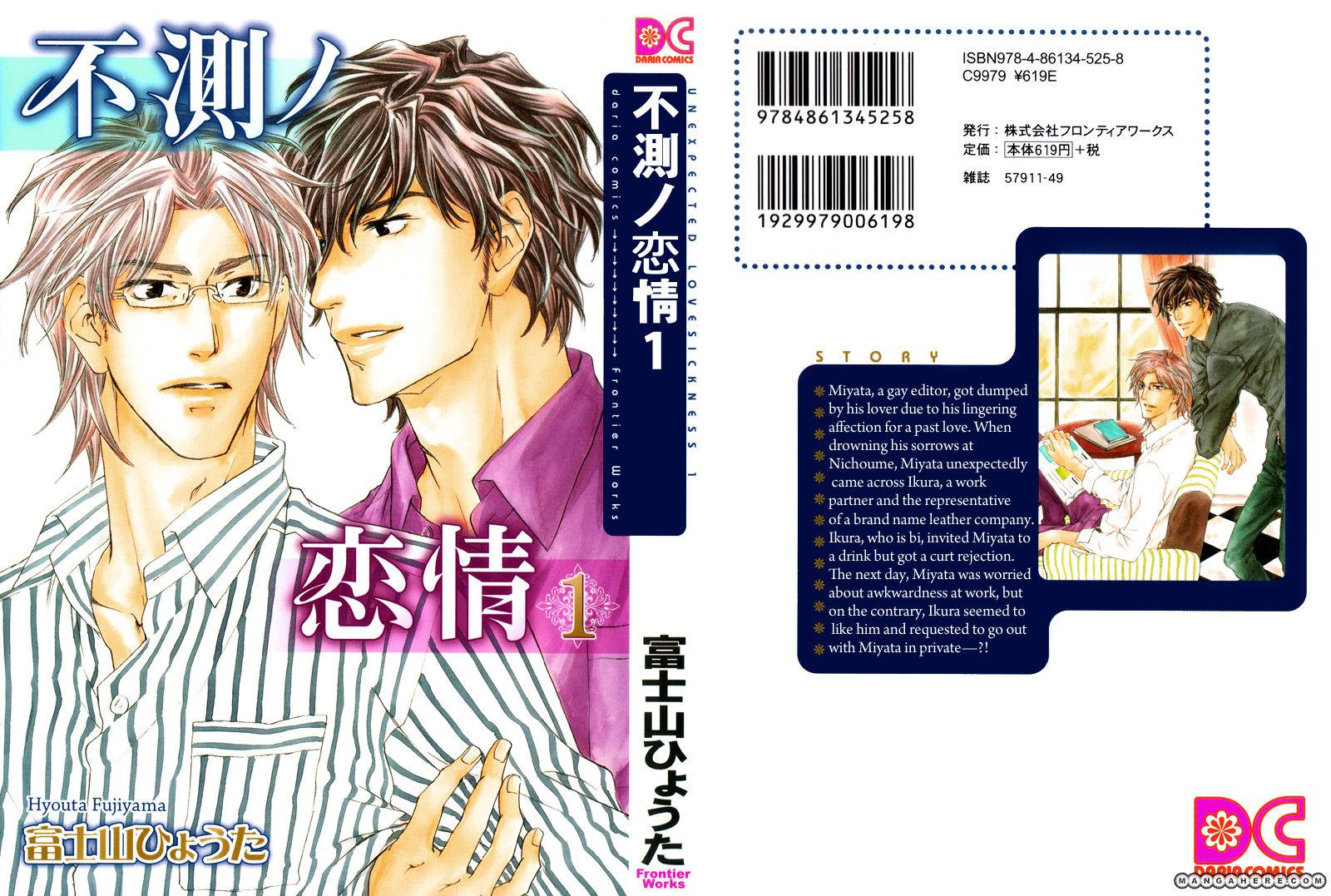 Fusoku no Renjou 1 Page 2