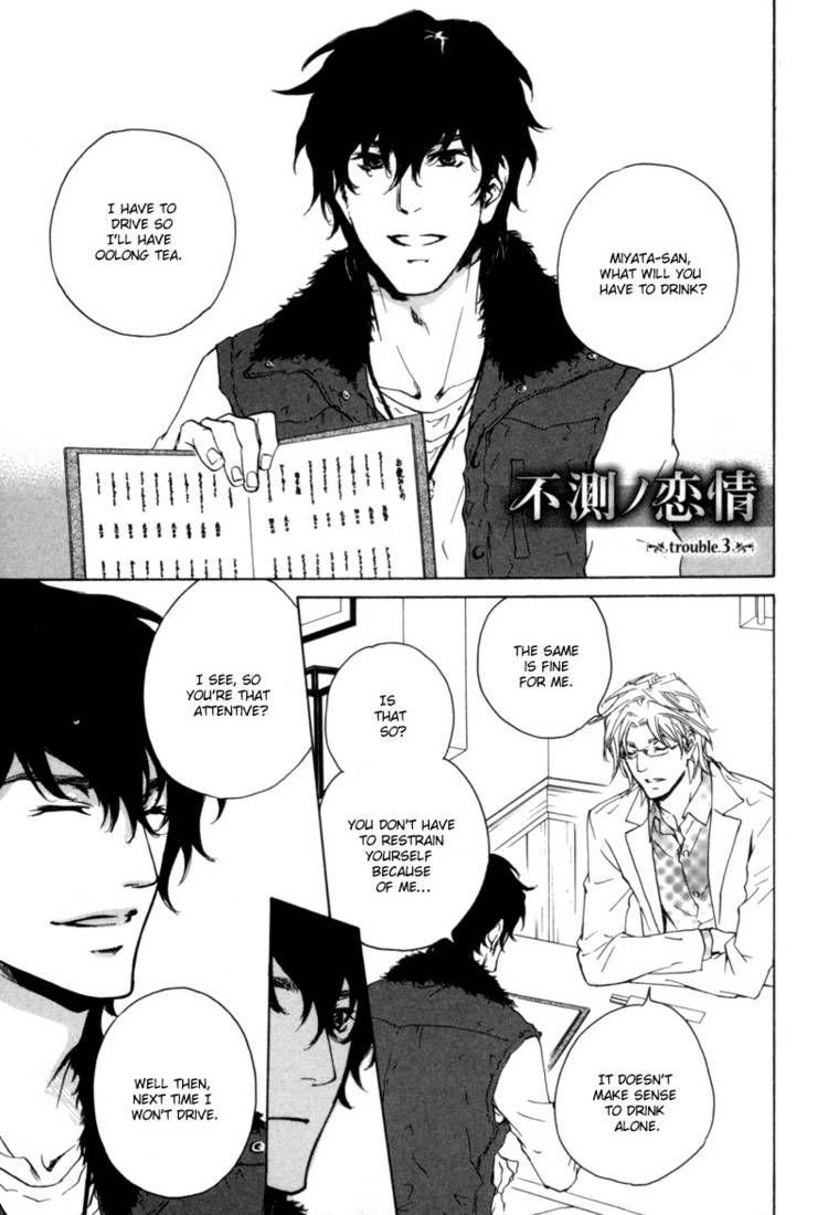 Fusoku no Renjou 3 Page 1