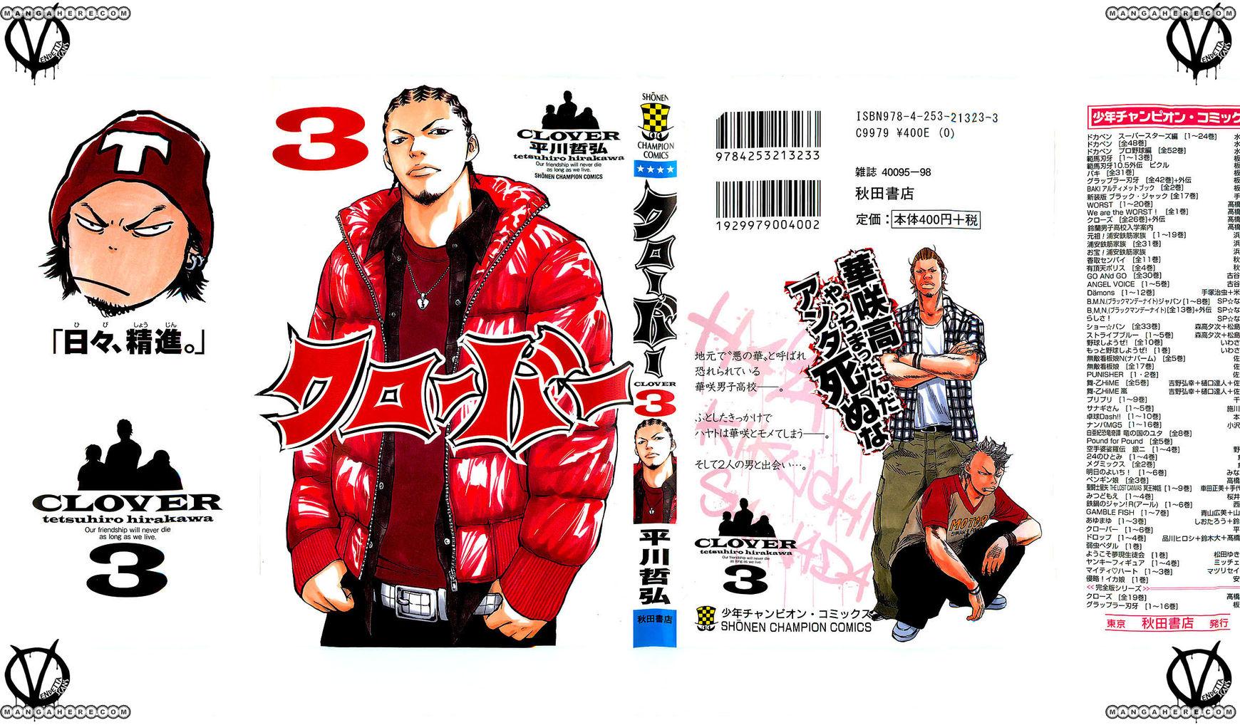 Clover (TETSUHIRO Hirakawa) 17 Page 2