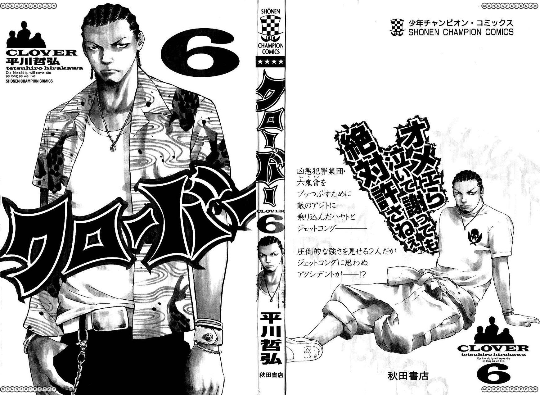 Clover (TETSUHIRO Hirakawa) 44 Page 3