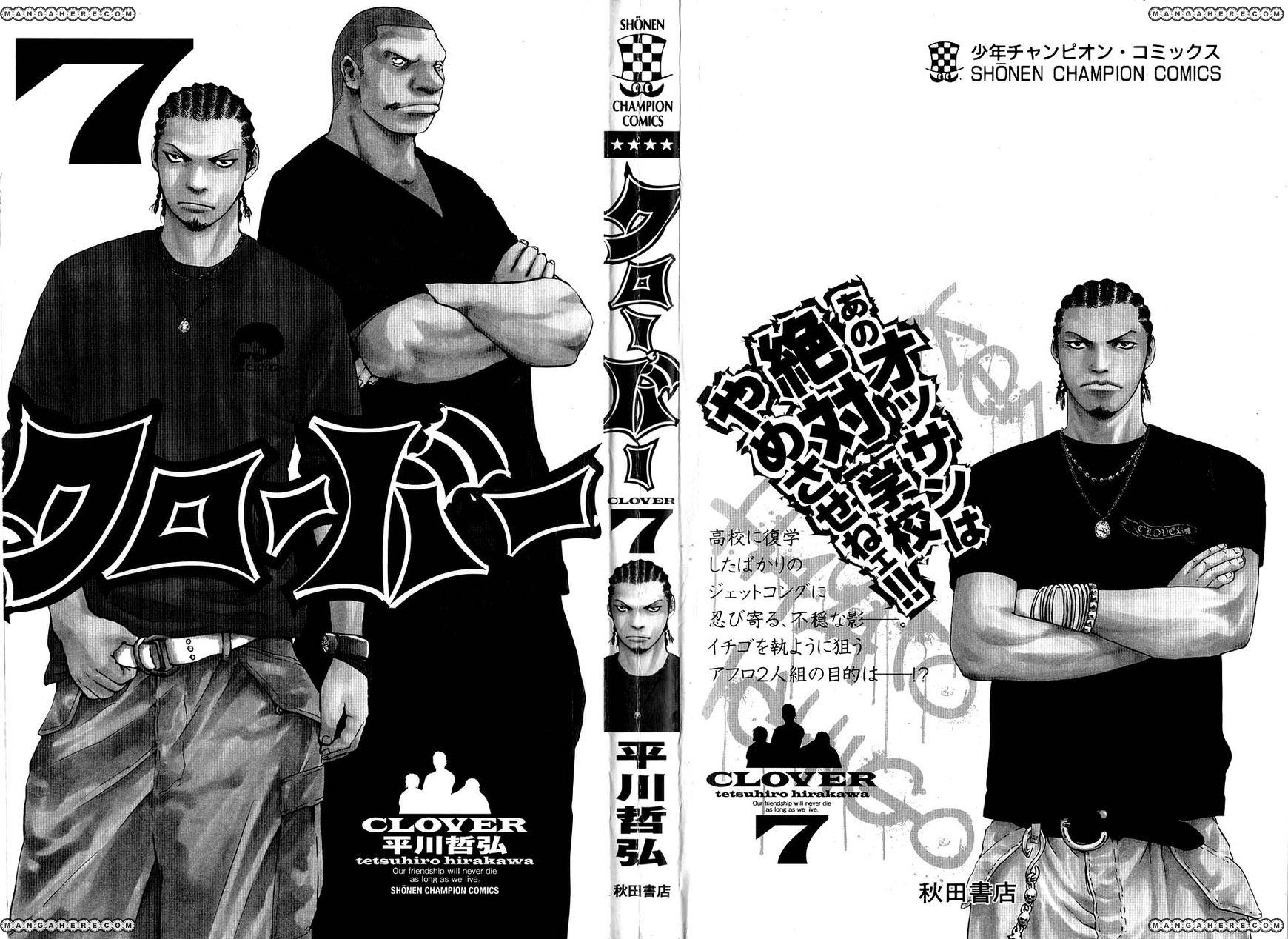 Clover (TETSUHIRO Hirakawa) 53 Page 3