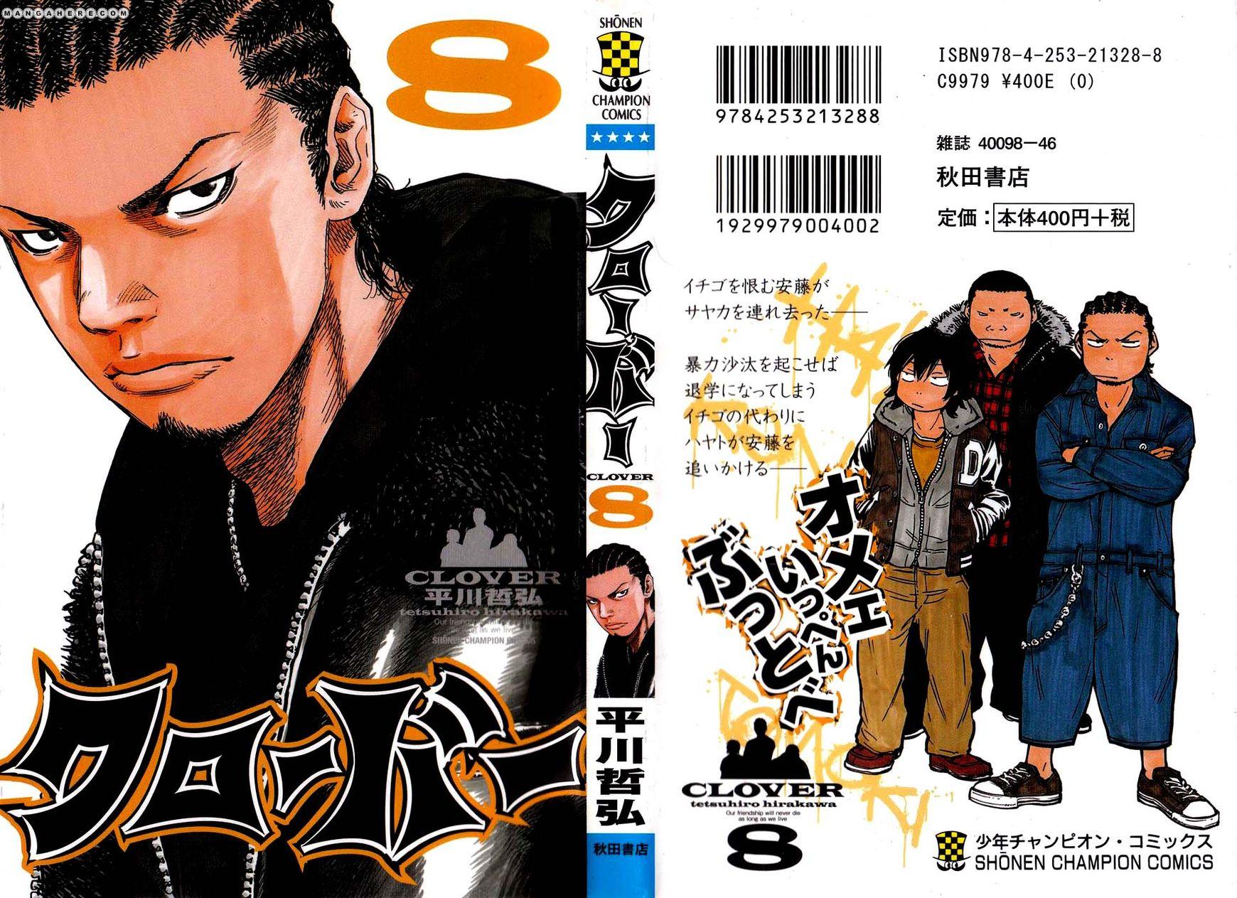 Clover (TETSUHIRO Hirakawa) 62 Page 2