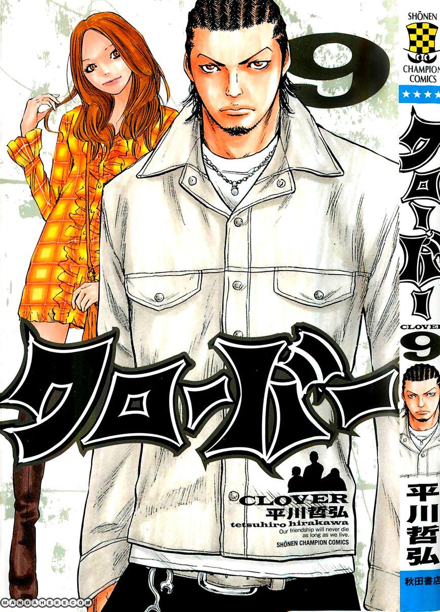 Clover (TETSUHIRO Hirakawa) 71 Page 2