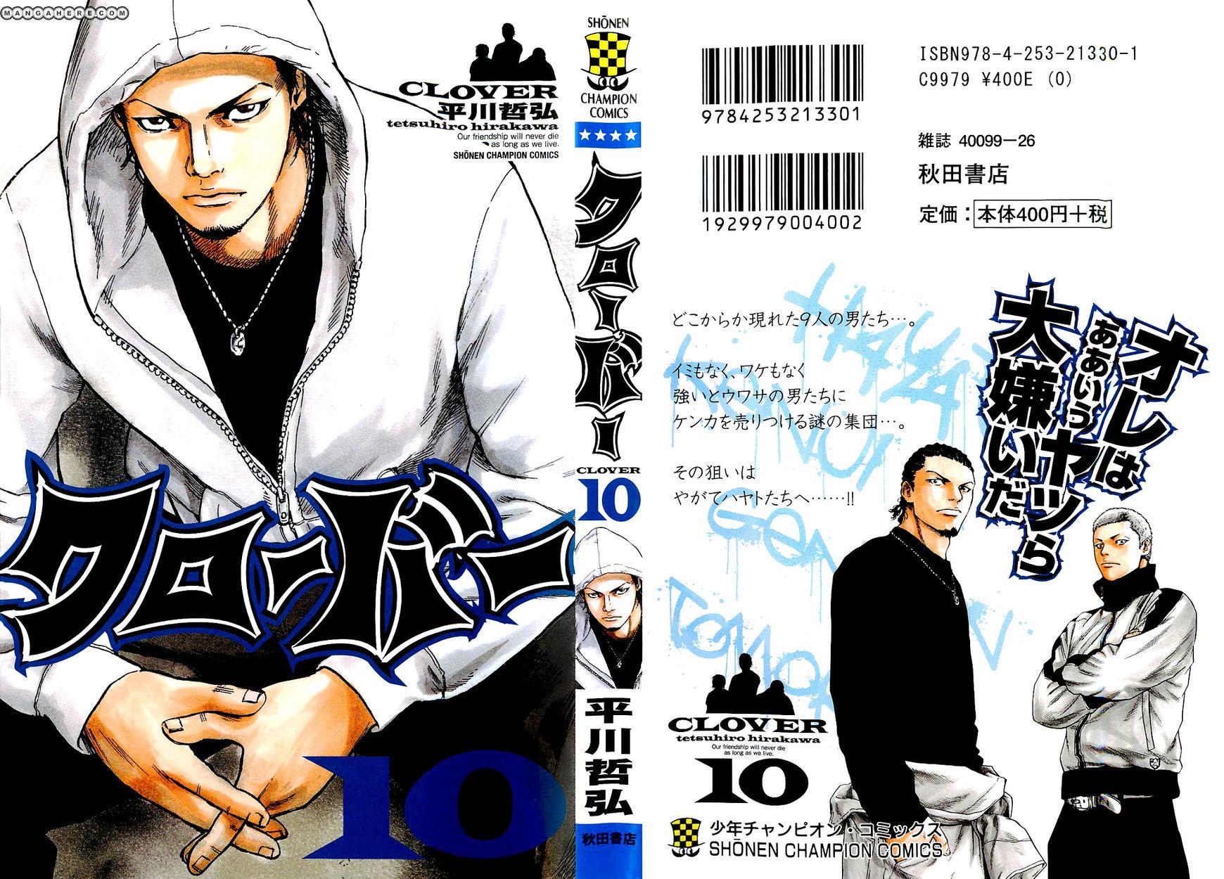 Clover (TETSUHIRO Hirakawa) 80 Page 2