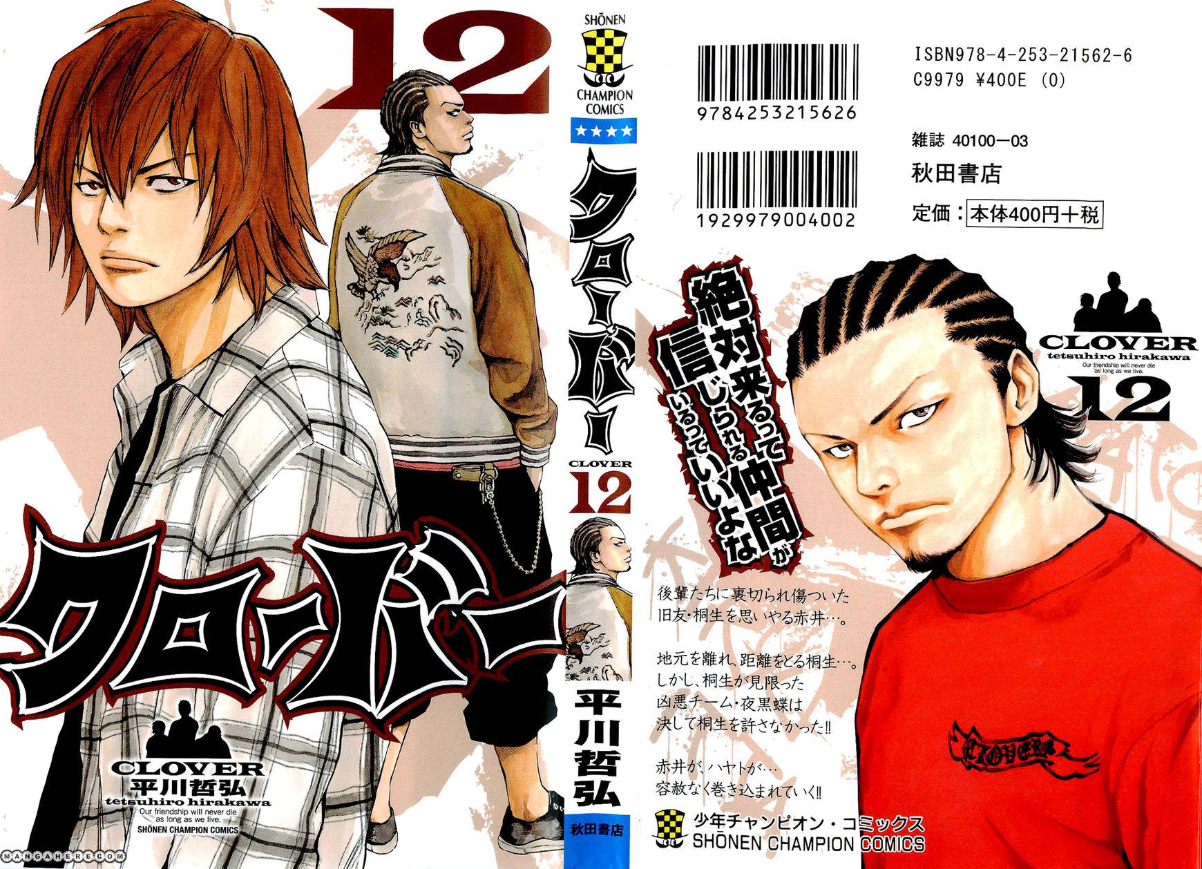 Clover (TETSUHIRO Hirakawa) 98 Page 2
