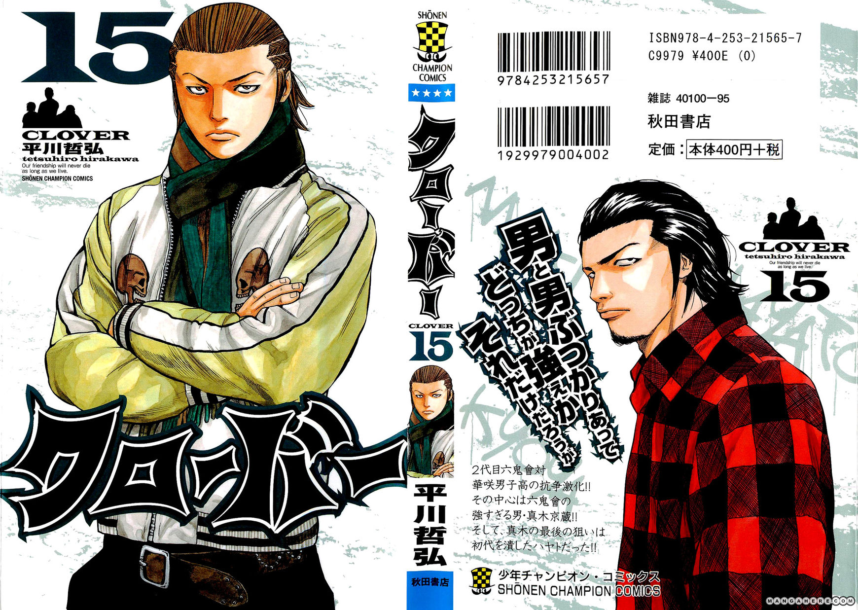 Clover (TETSUHIRO Hirakawa) 125 Page 2