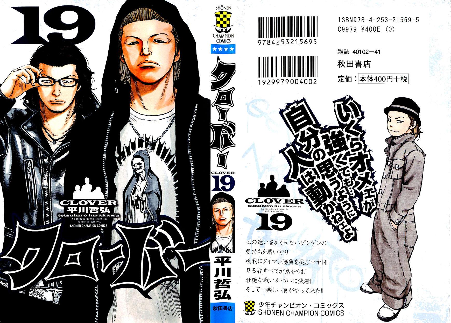 Clover (TETSUHIRO Hirakawa) 161 Page 2